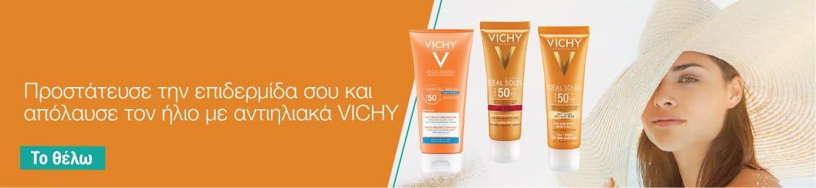 Vichy - Αντηλιακά - 260619