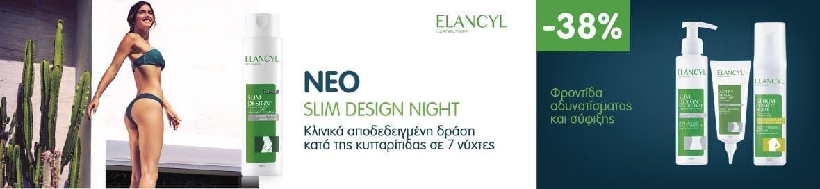 """Εικόνα του """"Elancyl Slim Design - Top banner σε αδυνάτισμα """""""