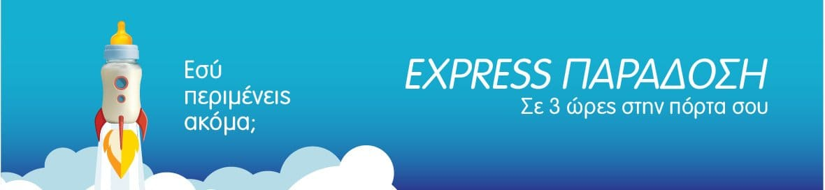 EXPRESS ΠΑΡΑΔΟΣΗ