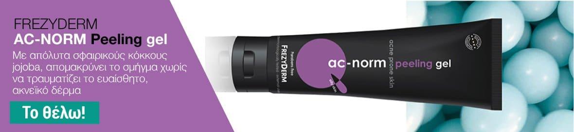 Frezyderm Acnorm Peeling Gel - Λιπαρό Δέρμα - 120219
