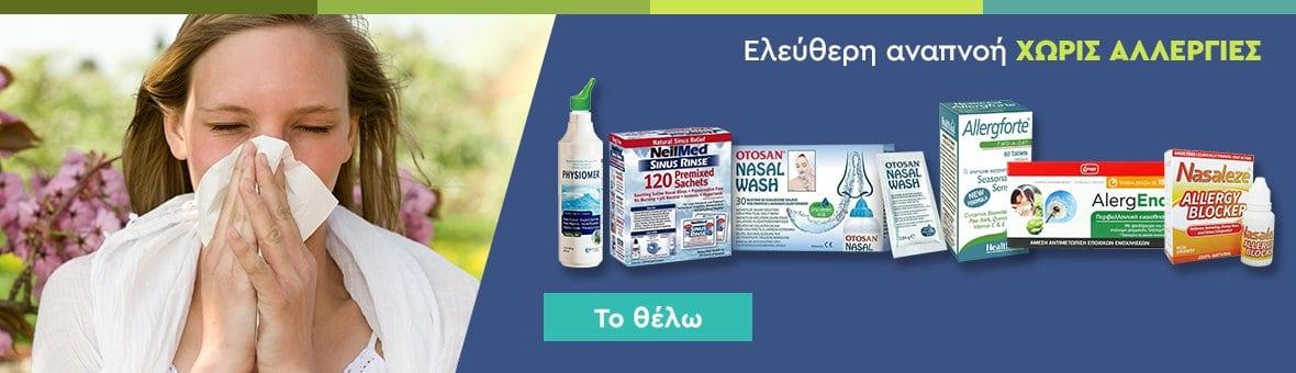 Αλλεργίες - 290420