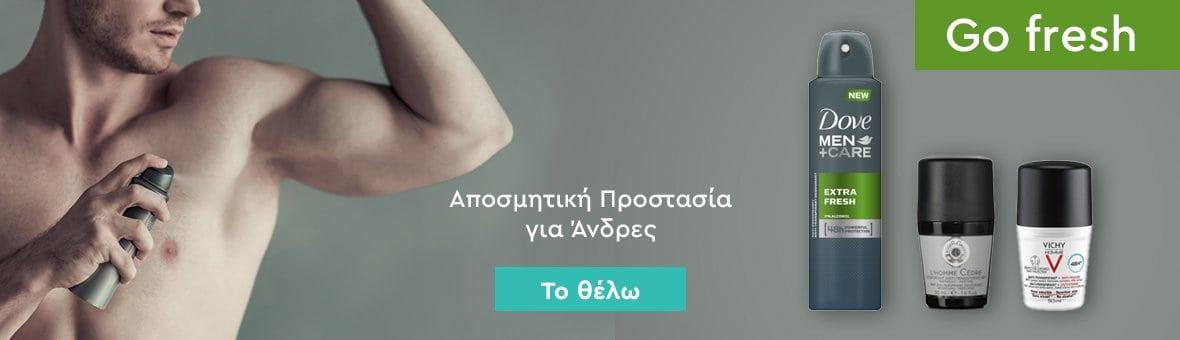 Αποσμητικά Men - 210920