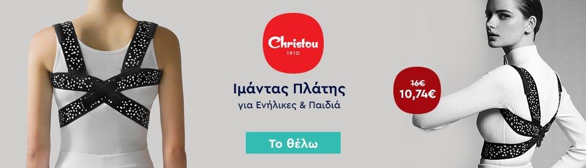 Ιμάντας Christou - 210920