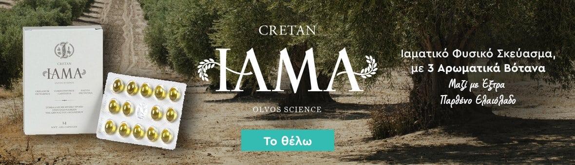 Cretan Iama - 210920