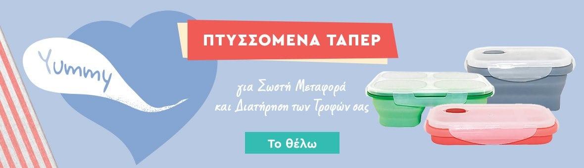 Τάπερ Ερνέστο - 250920