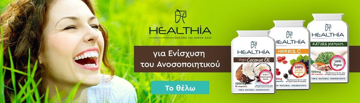 Healthia - 250920