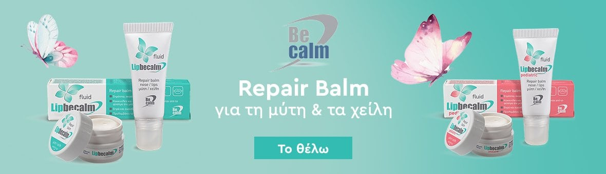 Lip Becalm - 210920