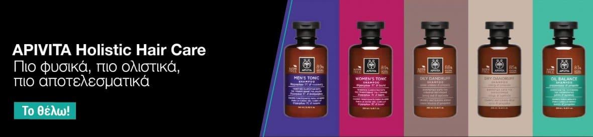 apivita holistic hair care online φαρμακείο