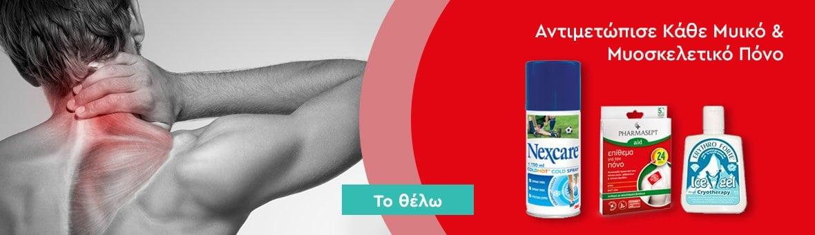 Μυικοί Πόνοι - 210920