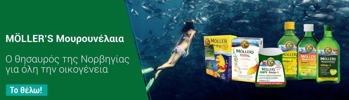 Mollers- Μουρουνέλαια- 030919