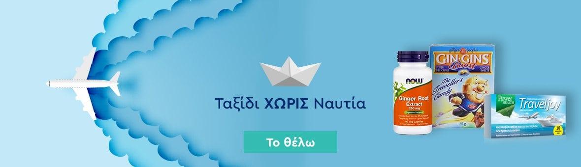 Nautia - 100720