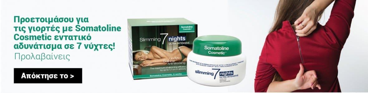Αδυνάτισμα με Somatoline σε 7 νύχτες