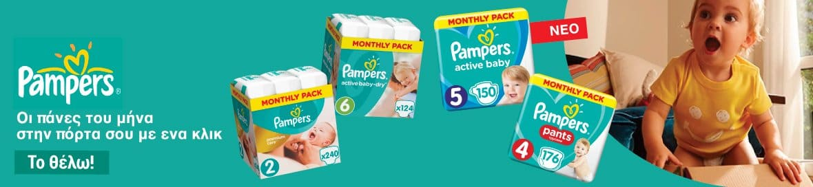 Pampers- Generic - 110219
