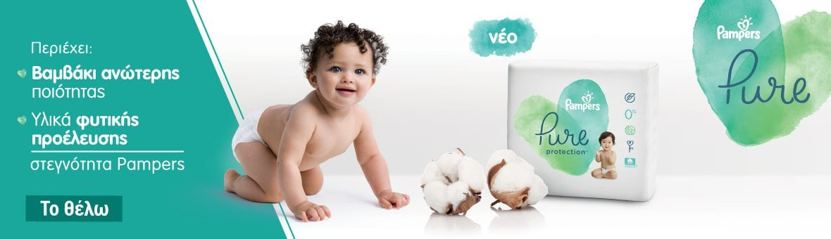 Pampers- Pure- 030619