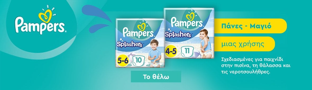 Pampers Splashers - 100720