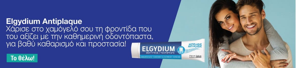Elgydium Anti-plaque Jumbo Toothpaste Οδοντόκρεμα, 100ml & ΜΑΖΙ ΔΩΡΟ Anti-plaque Toothpaste
