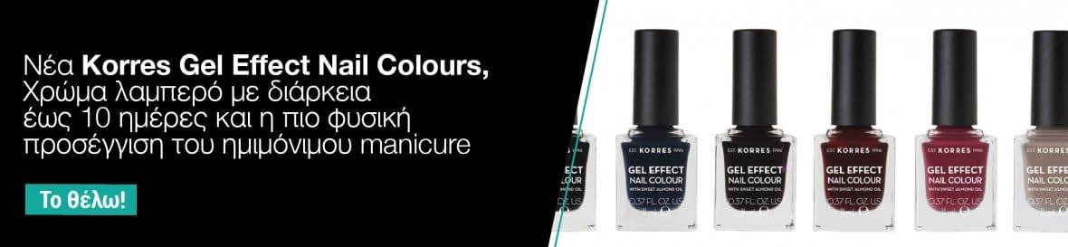 korres gel effect nails online φαρμακείο