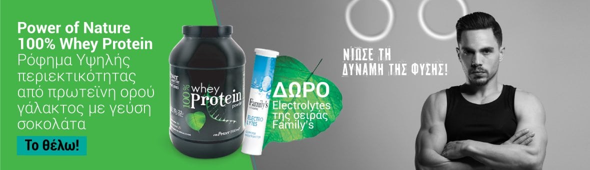Power of nature- Whey protein- 230719