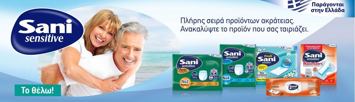 Sani Sensitive- Ακράτεια- 160719