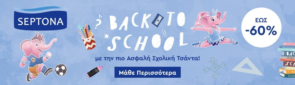 Septona Back2School - 150920