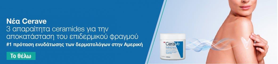 cerave online φαρμακείο