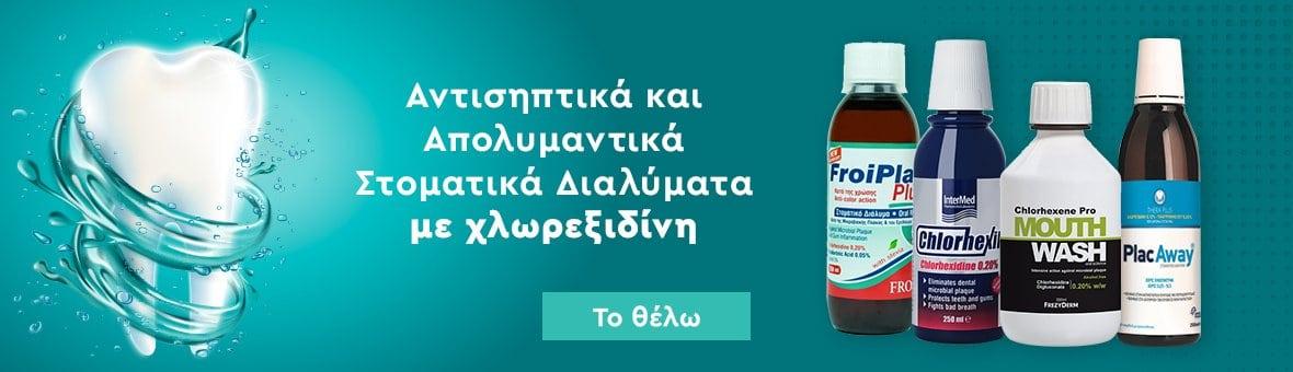 Στομ. διαλυματα - 260220