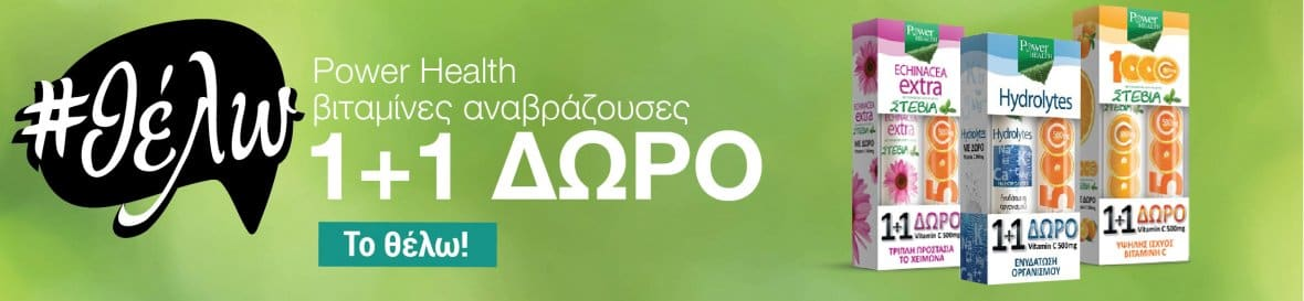 Power Health ΑΝΑΒΡΑΖΟΥΣΕΣ ΒΙΤΑΜΙΝΕΣ