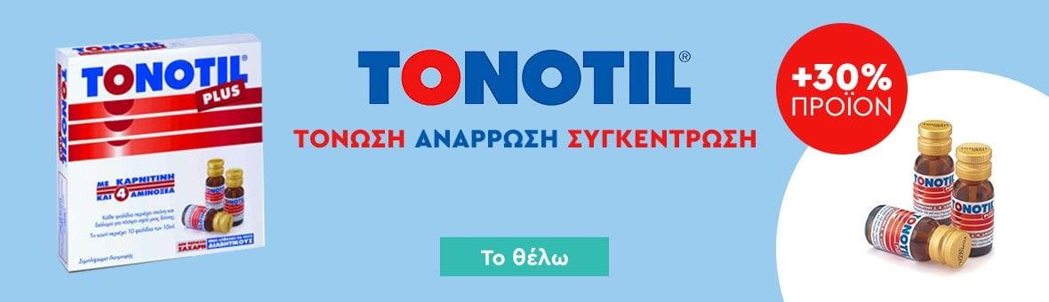 Αθλητισμός - Tonotil Plus