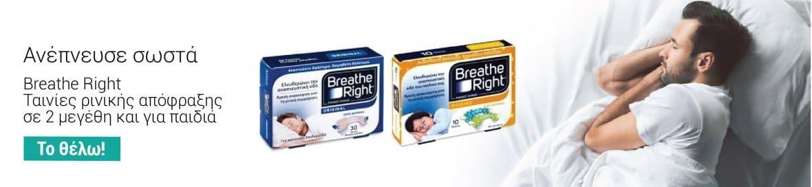 Breath Right Online Φαρμακείο