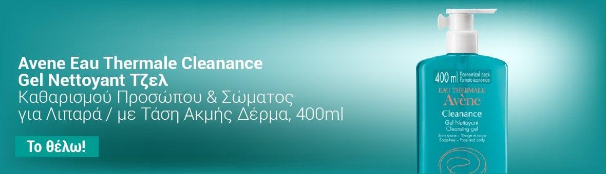 Avene- Nettoyant Gel Clearance- 240519