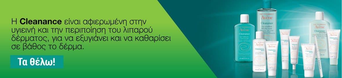 Avene Cleanance - Λιπαρό Δέρμα - 120219