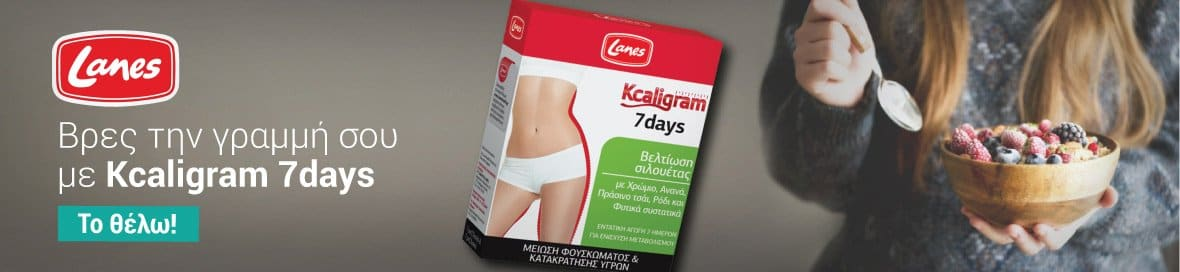 lanes kcaligram 7 days online φαρμακειο
