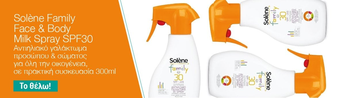 Solene Family- Spray- 280619