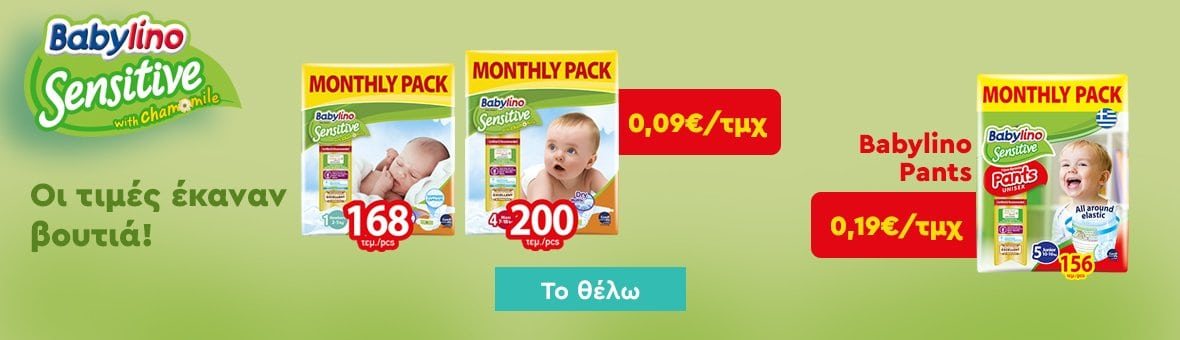 Babybilino Sensitive - 100720