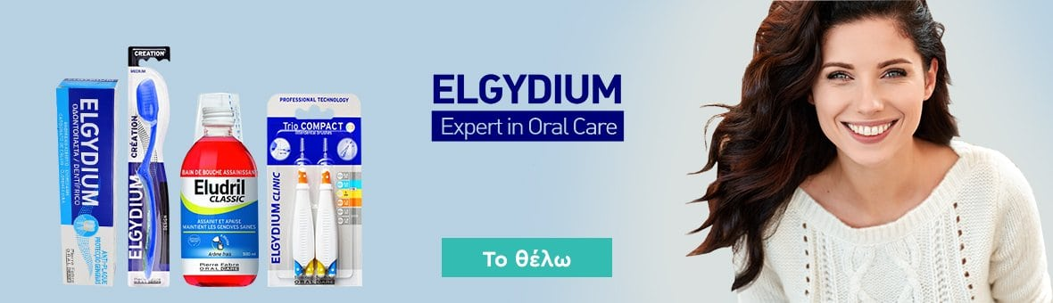 Elgydium Family - 211020 έως 301120