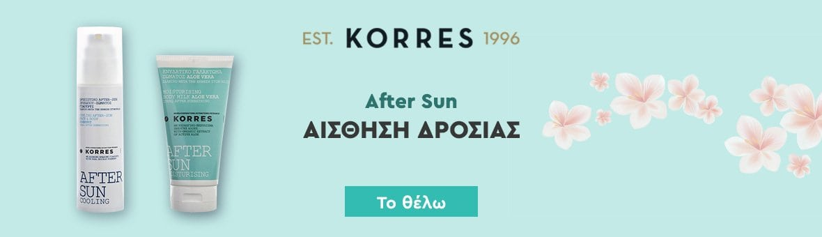 Korres - After Sun - 240720