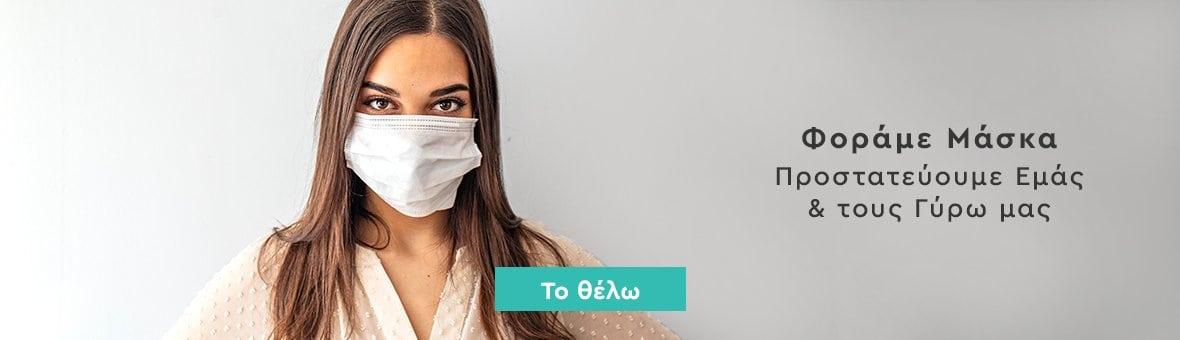 Μάσκες Προστασίας - 280820