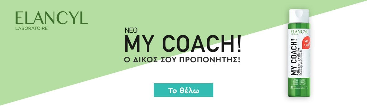 Elancyl My Coach - 130720