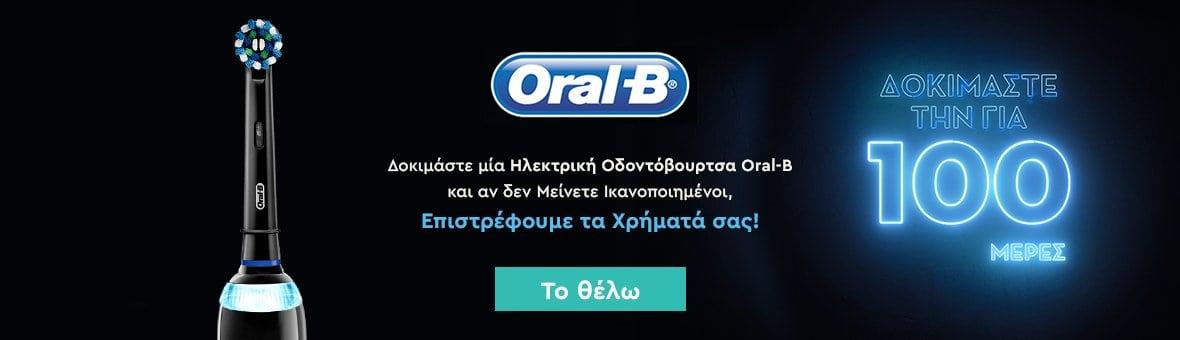 Oralb - Ηλεκτρικές Οδοντόβουρτσες - Μέχρι 31/12