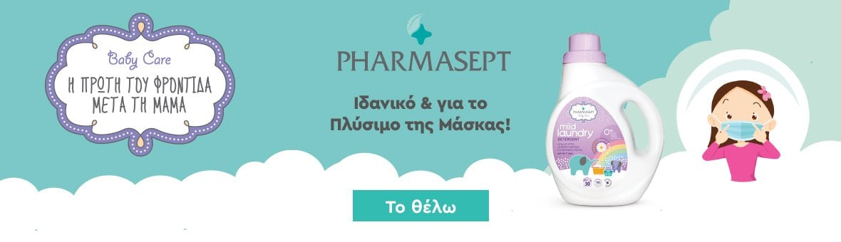 Pharmasept Laundry - 011020