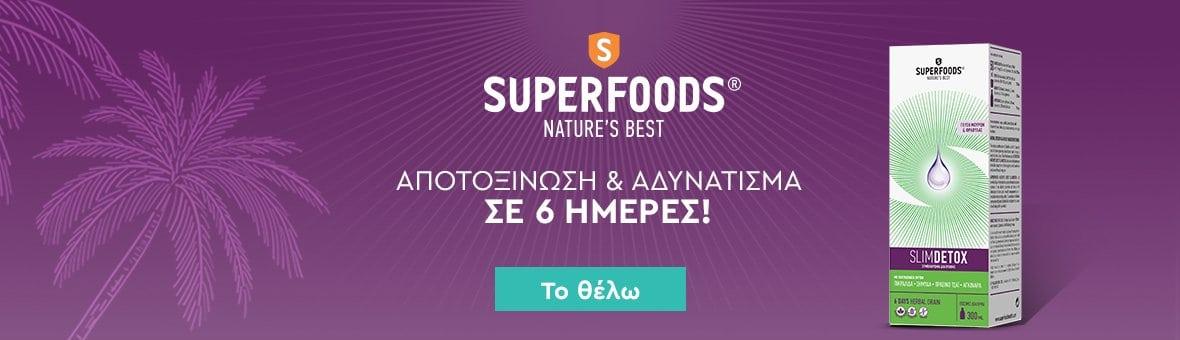 Συμπληρώματα - Superfoods 150620