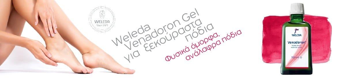 Weleda Venodoron Gel - Για ξεκούραστα πόδια