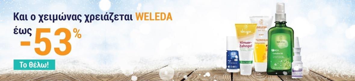Weleda Φυτικά Καλλυντικά