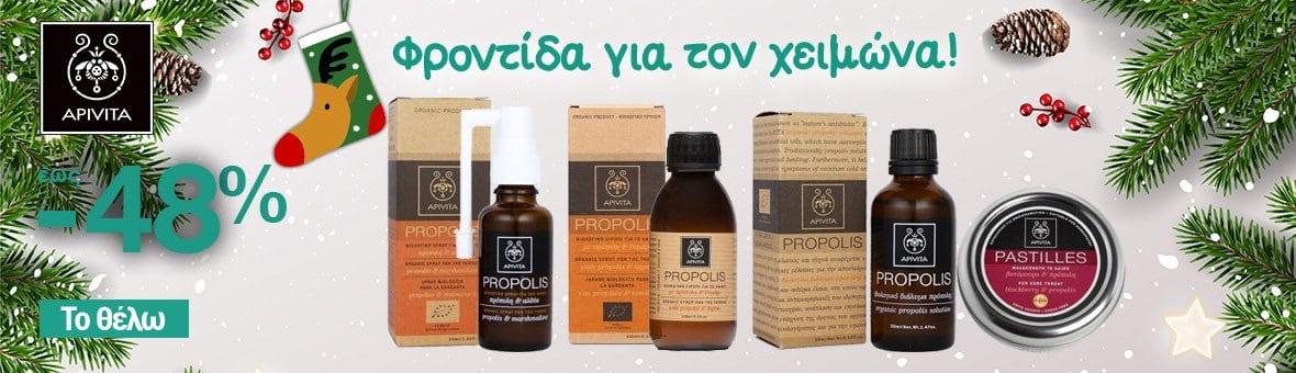 Apivita Propolis Σειρά - 051219