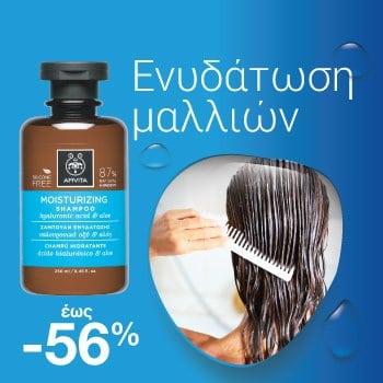 Ενυδάτωση- Ενυδάτωση μαλλιών- 280819