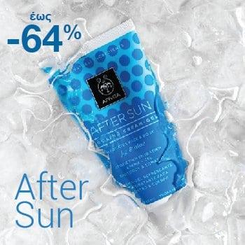 After Sun- Summer- 260719