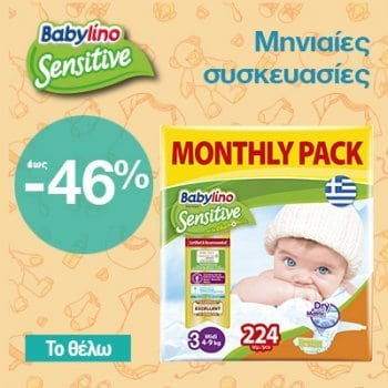 Baby Care / Babylino / Monthly Pack - 060220