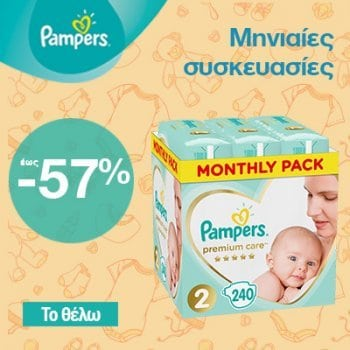 Baby Care / Pampers / Monthly Pack - 060220