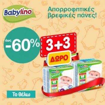 Baby Care / Babylino / 3+3 - 200220