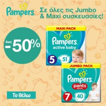Baby Care / Pampers / Jumbo & Maxi Packs - 200220
